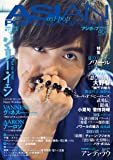 ASIAN POPS MAGAZINE 128号