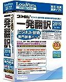 コリャ英和! 一発翻訳 2019 for Win ビジネス・技術専門辞書パック