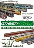 グリーンマックス Nゲージ 総合カタログ vol.17 鉄道模型用品