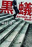 黒蟻 - 警視庁捜査第一課・蟻塚博史 (中公文庫)