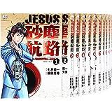 JESUS砂塵航路 コミック 1-14巻 セット (ビッグコミックス)