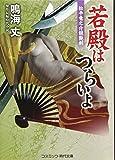若殿はつらいよ―松平竜之介競艶剣 (コスミック・時代文庫)