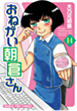 おねがい朝倉さん 14巻 (まんがタイムコミックス)