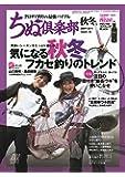 ちぬ倶楽部 2019年12月号 [雑誌]