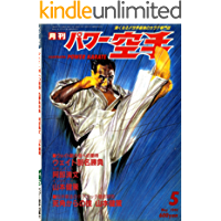 Monthly Power Karate Illustrated May 1994 (Kyokushin karate collection) (Japanese Edition)