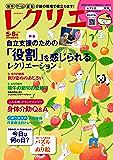 レクリエ 2018年5・6月 [雑誌]