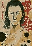 極厚版『軍鶏』 巻之六 (16~17巻相当) (イブニングコミックス)