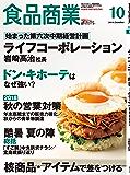 食品商業 2018年 10月号 [雑誌]