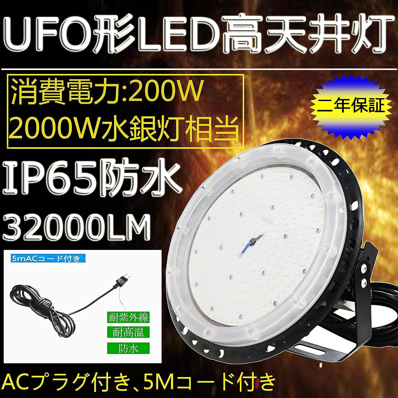 【 200WUFO型LED高天井照明】丸型LED投光器 円盤型 UFO 200W 2000W水銀燈相当  LEDハイベイランプ LEDハイベイ照明 水銀灯代替 天井吊り用 屋内屋外OK IP65防雨防水防塵/消費電力:200W(2000W相当)/超高輝度:32000LM 160LM/W/定格寿命:50000H 高機能 電源内蔵 工事不要 ACプラグ付き 5M配線付き 作業灯 商業照明 工場 倉庫 駐車場 体育館【工場直接販売 二年保証】昼白色5000K B07DYQ5764