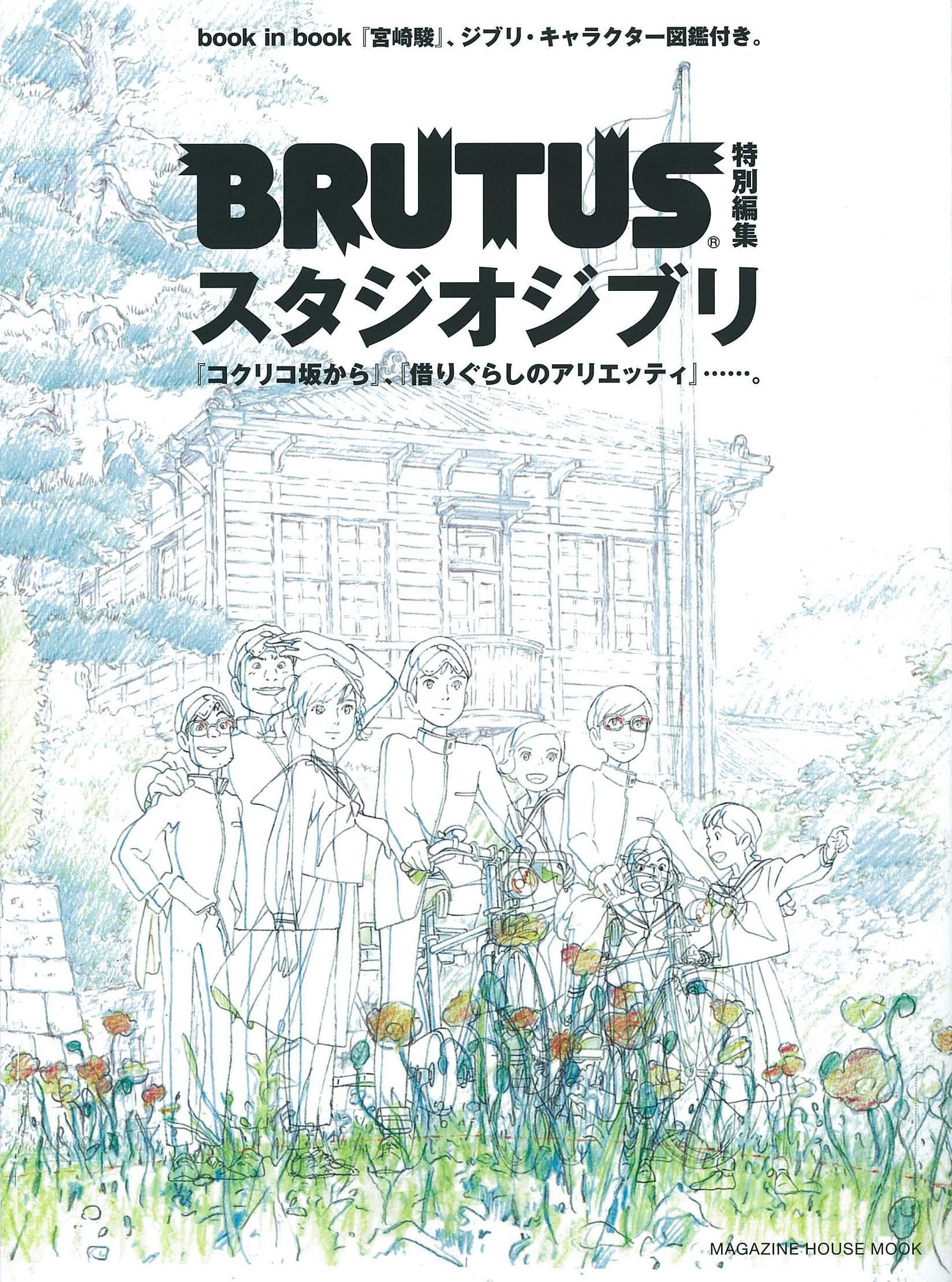 Brutus特別編集 スタジオジブリ マガジンハウスムック マガジン
