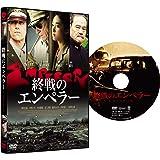 終戦のエンペラー [DVD]