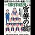 週刊東洋経済 2018年6/23号 [雑誌]