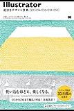 Illustrator逆引きデザイン事典[CC/CS6/CS5/CS4/CS3]