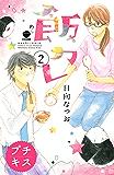 飯カレ プチキス(2) (Kissコミックス)