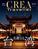 CREA Traveller 2016 Spring NO.45[雑誌]