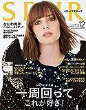 SPUR (シュプール) 2019年12月号 [雑誌]