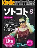 ソトコト 2018年 8月号 Lite版 [雑誌]