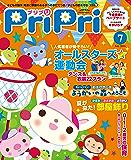 PriPri 2016年7月号 [雑誌]