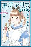 東京アリス girly(2) (Kissコミックス)