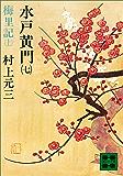 水戸黄門(七)梅里記(上) (講談社文庫)