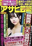 週刊アサヒ芸能 2018年 2/22 号 [雑誌]