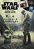 STAR WARS LUKE & YODA SPECIAL BOOK (バラエティ)