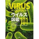 あなたの体は9割が細菌: 微生物の生態系が崩れはじめた