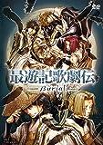 最遊記歌劇伝‐Burial‐ [DVD]