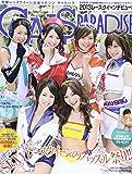 GALS PARADISE 2013 レースクイーンデビュ ー(SAN-EI MOOK)