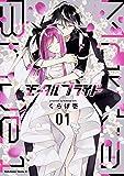 モータルブライド (1) (角川コミックス・エース)