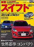 ニューカー速報プラス 第45弾 SUZUKI スイフト (CARTOP MOOK)