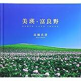 美瑛・富良野―NORTH LAND IMAGE (青菁社フォトグラフィックシリーズ)