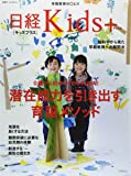 日経ホームマガジン 潜在能力を引き出す育脳メソッド (日経ホームマガジン 日経Kids+)