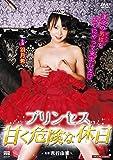 プリンセス 甘く危険な休日 [DVD]