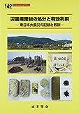 災害廃棄物の処分と有効利用―東日本大震災の記録と教訓 (コンクリートライブラリー 142)