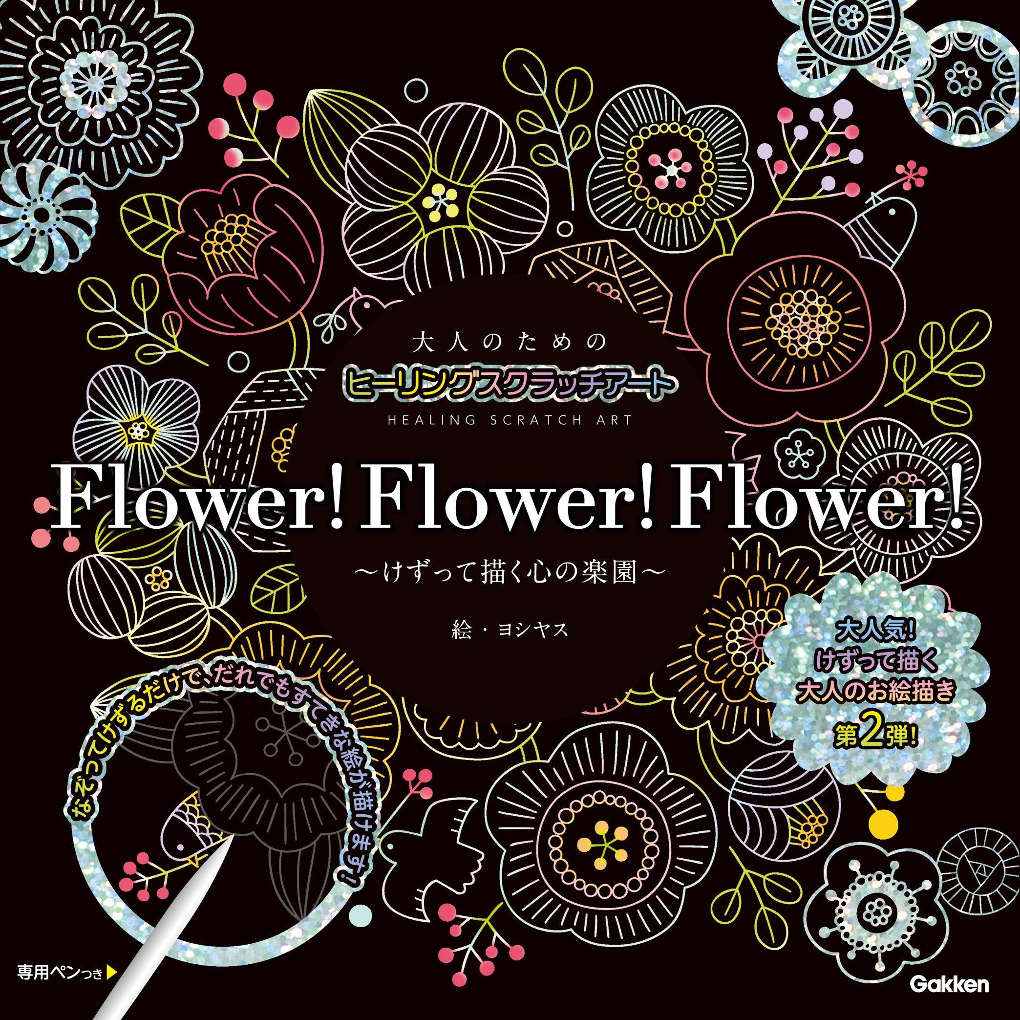 大人のためのヒーリングスクラッチアート Flower! Flower! Flower!