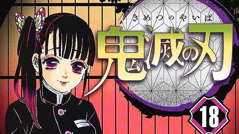 栗花落カナヲ 鬼滅の刃 18 (ジャンプコミックス)