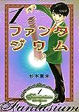 ファンタジウム(1) (モーニングコミックス)