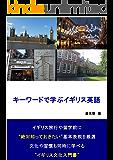 キーワードで学ぶイギリス英語: イギリスMBA生活で覚えた日本では習わない表現