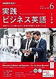 NHKラジオ 実践ビジネス英語  2018年 6月号 [雑誌] (NHKテキスト)