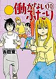 働かないふたり 10巻 (バンチコミックス)
