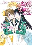 魔法科高校の劣等生 来訪者編 4巻 (デジタル版Gファンタジーコミックス)