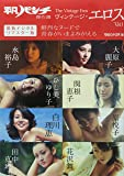 平凡パンチ傑作選 The Vintage Eros ヴィンテージ・エロス Vol.1