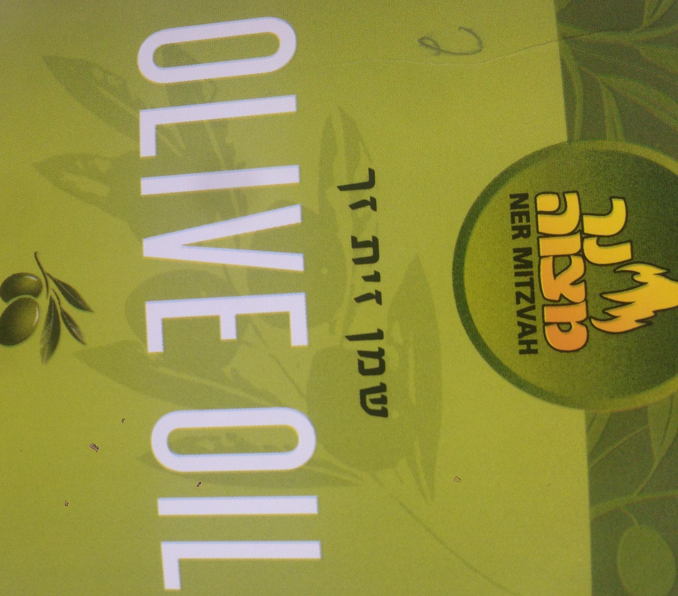 Ner Mitzvah Olive Oil 128 Oz. Pack Of 1. by Ner Mitzvah (Image #1)