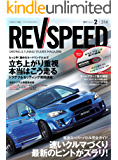 REV SPEED (レブスピード) 2017年 2月号 [雑誌]
