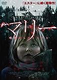 マリー 暗闇からのささやき [DVD]
