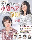 BEST HIT! 大人女子の小顔ヘアカタログ500 (主婦の友生活シリーズ)