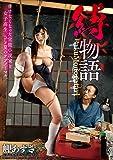 縛物語bakumonogatari ドグマ [DVD]