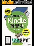 《増補改訂版2015》本好きのためのAmazon Kindle 読書術: 電子書籍の特性を活かして可処分時間を増やそう! AmazonKindle術シリーズ