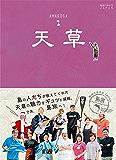 島旅 05 天草 (地球の歩き方JAPAN)